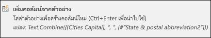 คอลัมน์รวมของ Power Query จากตัวอย่างสูตรคอลัมน์แบบกำหนดเอง