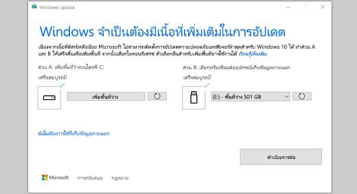 Windows ต้องการพื้นที่ว่างเพิ่มเติมเพื่ออัปเดตข้อความ