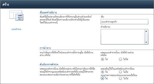 หน้าตัวเลือกของ SharePoint 2010 สำรวจ