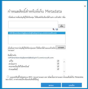กราฟิกของกล่องโต้ตอบ กำหนดสิทธิ์สำหรับที่เก็บ Metadata ใน BCS ของ SPO