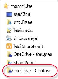 โฟลเดอร์ OneDrive for Business ที่ถูกซิงค์ใน File Explorer