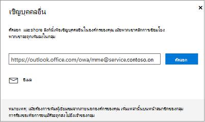 คลิกคัดลอกหรืออีเมเพื่อฝังลิงก์เข้าร่วมในอีเมล