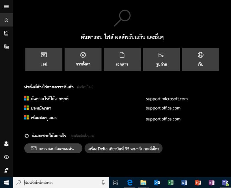 ค้นหาใน Windows 10