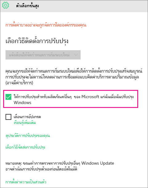 ตัวเลือกขั้นสูง ใน Windows Update