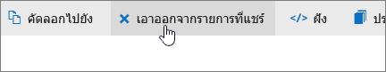 สกรีนช็อตที่แสดงปุ่มการนำออกจากรายการที่แชร์บน OneDrive.com