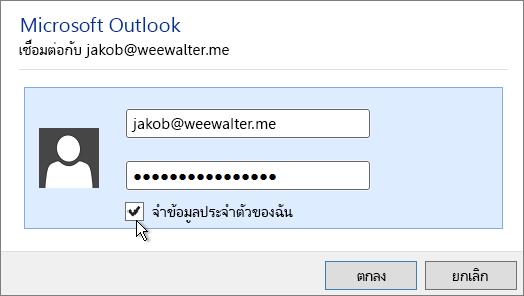 วางรหัสผ่านแอปของคุณในกล่องรหัสผ่าน