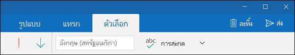 แท็บ ตัวเลือก ในแอป จดหมาย Outlook