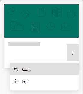 คืนค่าฟอร์มหรือลบตัวเลือกฟอร์มของฟอร์มใน Microsoft Forms