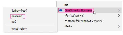 OneDrive for Business คัดลอกลิงก์
