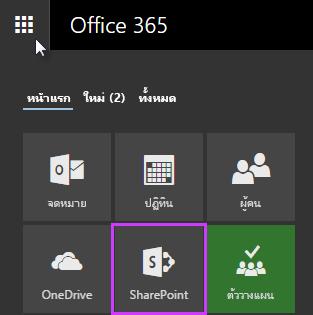 สกรีนช็อตของตัวเปิดใช้แอปใน SharePoint Server 2016