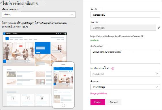การสร้างไซต์การติดต่อสื่อสาร SharePoint