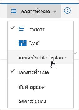 เปิดด้วย Explorer ที่ไฮไลต์อยู่บนเมนูมุมมองใน SharePoint Online