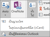 ใน Outlook บนแท็บที่ติดต่อ ในกลุ่มการกระทำ เลือก Foward จากนั้น เลือกตัวเลือก