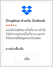 สกรีนช็อตของไทล์ Add-in ชื่อ Dropbox for Outlook ที่พร้อมใช้งานได้ฟรี