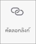 ปุ่มคัดลอกลิงก์ใน OneDrive สำหรับ Android