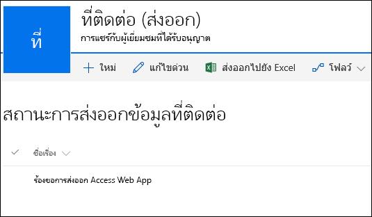 รายการ SharePoint ที่มีชื่อระเบียนร้องขอเพื่อส่งออก Access Web App