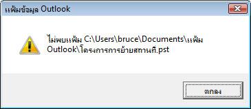 กล่องโต้ตอบ แฟ้มข้อมูล Outlook (.pst) ขาดหายไป