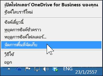 จัดการพื้นที่จัดเก็บ OneDrive for Business ของคุณ
