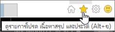 ปุ่มเนื้อหาสรุปใน Internet Explorer