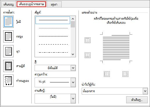 แท็บ เส้นขอบหน้า ของกล่องโต้ตอบ เส้นขอบและแรเงา ใน Word 2010