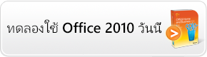 Prova Office 2010 idag!
