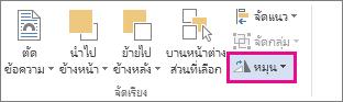 คำสั่ง หมุน บนแท็บ รูปแบบของเครื่องมือการวาด