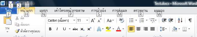 เคล็ดลัดการใช้แป้นพิมพ์ของ Ribbon