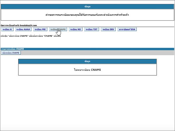 WhizIn-BP-Configure-3-1-1