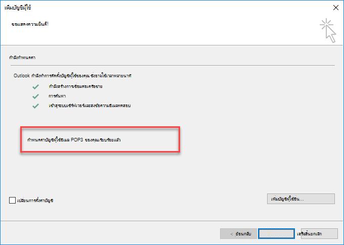 เพิ่มบัญชีผู้ใช้ Outlook เป็น POP