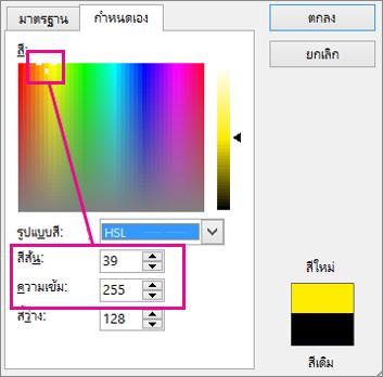 ส่วนที่เลือกในสี่เหลี่ยมสีจะตั้งค่าสีสันและความเข้ม