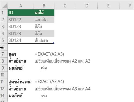 ตัวอย่างที่ใช้ฟังก์ชัน EXACT เพื่อเปรียบเทียบกับอีกคนหนึ่งเซลล์