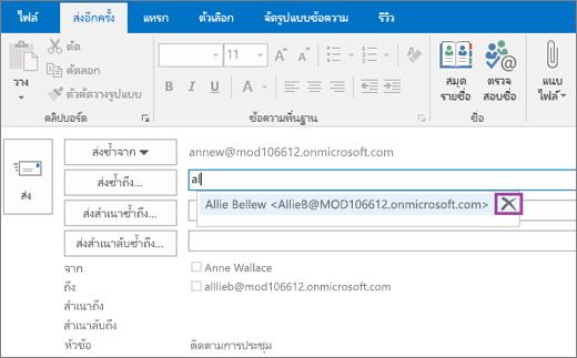 สกรีนช็อตแสดงตัวเลือก ส่งอีกครั้ง สำหรับข้อความอีเมล ในเขตข้อมูล ส่งใหม่ ฟีเจอร์การทำให้สมบูรณ์อัตโนมัติจะใส่ที่อยู่ที่เมลของผู้รับตามตัวอักษรสองสามตัวแรกที่พิมพ์เป็นชื่อผู้รับ