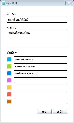 การทำ Poll ของ Lync
