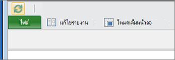 ปุ่ม เปิดใช้งานการแก้ไข Power View ใน SharePoint