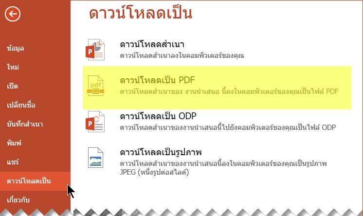เลือกไฟล์ > ดาวน์โหลดเป็น > ดาวน์โหลดเป็น PDF