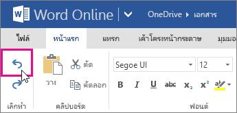 เลิกทำการเปลี่ยนแปลงใน Word Online