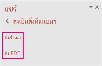 แสดงลิงก์ ส่งเป็น PDF ใน PowerPoint 2016