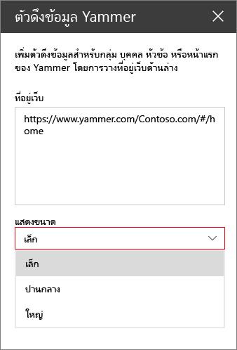 กล่องที่อยู่เว็บที่ตัวดึงข้อมูล yammer