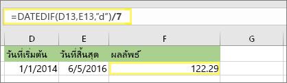 """=(DATEDIF(D13,E13,""""d"""")/7) ผลลัพธ์ที่ได้คือ 122.29"""
