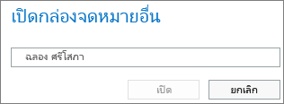 กล่องโต้ตอบ เปิดกล่องจดหมายอื่น ใน Outlook Web App