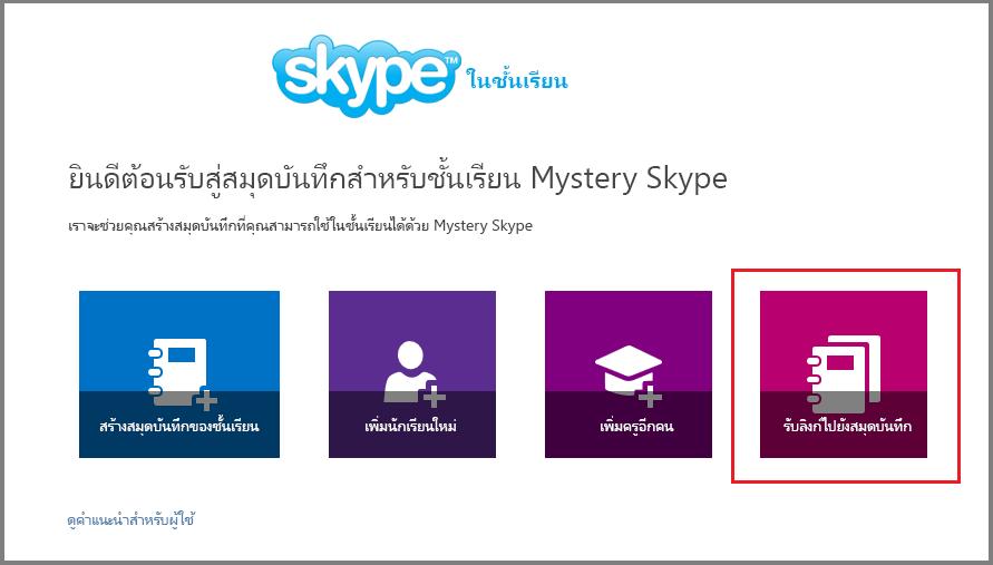รับลิงก์ใน Mystery Skype