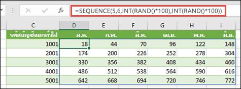ตัวอย่าง SEQUENCE ที่ซ้อนกันด้วย INT และ RAND เพื่อสร้างชุดข้อมูลตัวอย่าง