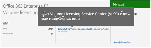 ลิงก์ Volume Licensing Service Center (VLSC)