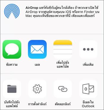 สกรีนช็อตของปุ่มบันทึกรูปภาพในแอป OneDrive บน iOS