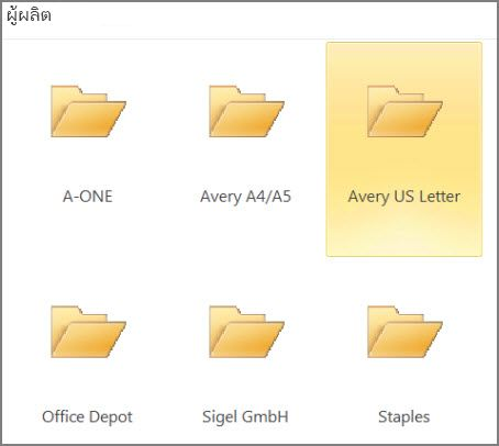 เทมเพลตของไปรษณียบัตรสำหรับผู้ผลิตไปรษณียบัตรตามที่ระบุ เช่น Avery