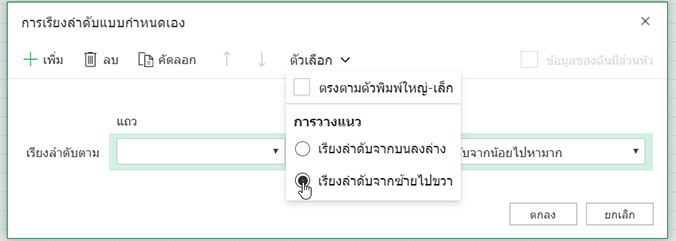เมนู 'ตัวเลือก' ที่เปิดในการเรียงลำดับแบบกำหนดเอง และมีการเลือกเรียงลำดับจากซ้ายไปขวา