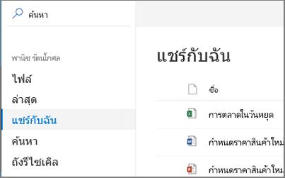 ดูสกรีนช็อตของการแชร์กับฉันใน OneDrive for Business