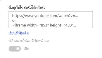 วาง URL วิดีโอหรือโค้ดฝังตัวลงในเขตข้อมูล