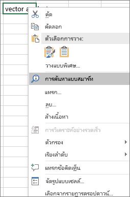 ค้นหาแบบสมาร์ท บนเมนูทางลัดใน Excel 2016 สำหรับ Windows