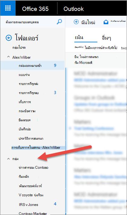 คุณจะพบกลุ่มของคุณบนบานหน้าต่างนำทางทางด้านซ้ายใน Outlook หรือ Outlook บนเว็บ
